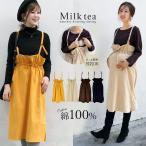 milk tea『ふんわりキュッと! 暖かコットンコーデュロイサロペットスカート』