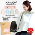日本製 授乳ケープ  タッセル 母乳 ミルク 外出 母乳育児 完母