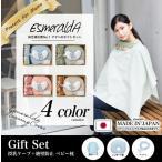 日本製 インポートデザイン ドーナツ枕 シュシュ 授乳カバー