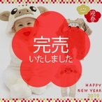 SALE ベビー キッズ 2019年干支ロンパース 子供 着ぐ
