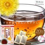 Rosemadame たんぽぽ茶 ノンカフェイン 健康茶