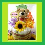 出産祝い オムツケーキおむつケーキ スージーズーぬいぐるみ付き2段ケーキ 双子ちゃんや豪華な おむつケーキ