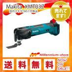 マキタ 18V マルチツール 本体のみ XMT03Z  並行輸入品