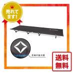 ヘリノックス Helinox ライト コット 折りたたみ式ベッド Lite Cot