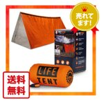 Go Time Gear LIfe Tent 緊急用 サバイバルシェルター 軽量 コンパクト 常時携帯推奨