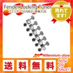 Fender Locking Tuners フェンダー ロッキング チューナー ロック式ペグ #0990818100