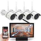 2021最新wifi強化版・IPSパネル・FHD 防犯カメラ 10インチモニター付き 防犯カメラ 屋外 防犯カメラセット 4台 防犯カメラ