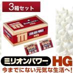 ミリオンパワーHG  120包 3箱セット