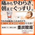 お風呂に入れるだけ、肩こり・腰痛・神経痛・冷え性を改善