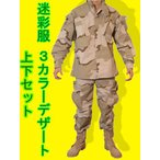 3カラーデザート 迷彩柄 迷彩服 戦闘服 BDU 上下セット