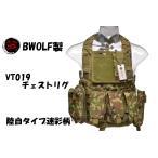 BWOLF製 MOLLEシステム チェストリグ ベスト 陸上自衛隊 2型タイプ迷彩 VT019