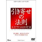 引き寄せの法則 エイブラハムとの対話 (2枚組) DVD