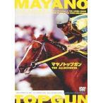 マヤノトップガン THE ALLROUNDER DVD