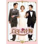 百年の花嫁 韓国未放送シーン追加特別版 DVD-BOX 2