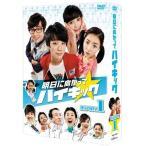 明日に向かってハイキック DVD-BOX 1