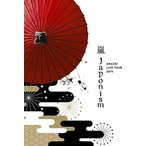 ARASHI LIVE TOUR 2015 Japonism(通常プレス仕様) DVD
