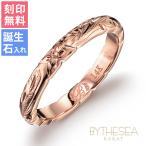 ハワイアンジュエリー 指輪 ピンクゴールド K14 14金 レディース ブランド 結婚指輪 マリッジリング シンプル ハワジュ 刻印無料 GR201P