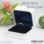 Yahoo!ハワイアンジュエリーミリオンベルリングケース  ギフトボックス 指輪 ケース ジュエリーボックス ジュエリーケース レザー 指輪入れ リング 婚約指輪 ブライダル 贈り物  結婚指輪  RB77