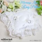 リングピロー 完成品 リボン レース 結婚式 ブライダル ウェディング 指輪 結婚指輪 結婚祝い ペアリング