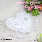 リングピロー 完成品 リボン レース ハート 結婚式 ブライダル ウェディング 指輪 結婚指輪 結婚祝い ペアリング