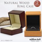 ショッピングジュエリーボックス リングケース  ギフトボックス 指輪 ケース ジュエリーボックス ジュエリーケース 木製 指輪入れ リング 婚約指輪 ブライダル 贈り物  結婚指輪  SK-CA950R
