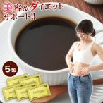 Yahoo!ミル総本社ヤフー店限定特価 ダイエット 食品 エレガントライフコーヒー 5包入 1杯あたり100円 お試し インスタント コーヒー 食物繊維維 コラーゲン メール便送料無料