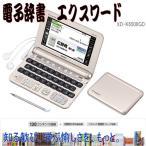 ショッピング電子辞書 電子辞書 エクスワード カシオXD-K6500GD