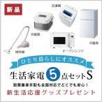 5S新生活家電セット一式[typeS](冷凍冷蔵庫・