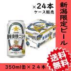 ビール お歳暮 新潟限定 風味爽快ニシテ 350ml缶×24本 1ケース