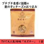 TVやSNSで話題 カズチー 燻製 チーズ 数の子 カズノコ かずのこ 珍味 おつまみ 井原水産