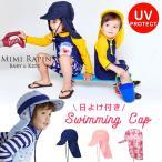 スイムキャップ つば付 子供 日よけ 男女 水泳帽子 UV 紫外線対策 プール 海水浴 幼児 小学生