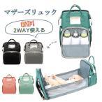 ママリュック 2way 赤ちゃん ベビー ベッド マザーバッグ 5色  ママバッグ 大人リュック 大容量 折りたたみ リュック 無地 シンプル  撥水 携帯 旅行