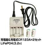 充電式CR123A 型 LiFeP04 3.2v バッテリー x 2個 + 専用AC充電器セット