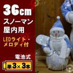 【訳あり】 スノーマン 36cm 電池式 LED 省エネ クリスマス イルミネーション デコレーション