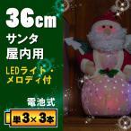 【訳あり】 サンタ 36cm 電池式 LED 省エネ クリスマス イルミネーション デコレーション