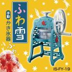 今なら製氷カッププレゼント 家庭用 手動式かき氷器 ふわ雪 IS-FY-16 食べ過ぎに注意です! かき氷器 カキ氷器 かき氷機 昭和レトロ クラシック 昔なつかしい
