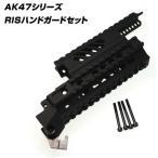 X47タイプ AK47シリーズ用 レイルハンドガード RIS サバイバルゲーム サバゲー レールハンドガード