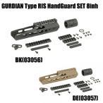 【特価セール】APS ガーディアンtype RISハンドガードセット8インチ レイル付き BK DE サバゲー 装備