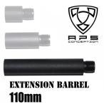 A.P.S. APS airsoft 95mm 延長アウターバレル エクステンション (全長110mm) 14mm 逆ネジ対応 CCW