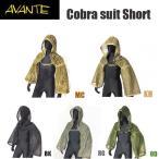 AVANTE Cobra suit Short コブラスーツ ショート MC Aspec ギリースーツ