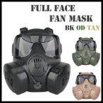 【SALE セール】フルフェイスタイプ ファン付き フェイスマスク ガスマスクタイプ BK DE OD サバゲー 装備