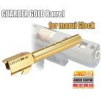 GUARDER GLOCK-91(GD) 6061アルミCNC削り出しチタンゴールドカラー アルマイトコートバレル for マルイ G17 G18 グロックシリーズ 共用