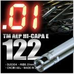 PDI ハイキャパE 01ステンレスインナーバレル 122mm