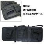 2丁収納可能 82cm(+20cm)×28cm ライフルガンケース 電動ガン ライフルケース 持ち運びバッグに