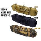 M249 サイズ対応 シングル&ダブル ライフルケース 100cm ガンケース ブラック