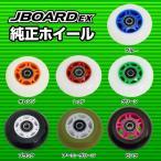JDRAZOR JボードEX/JBOARDEX用 純正ノーマルホイール 1個 部品