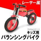 【送料無料】最高の安全性!ランニングバイク  バランスバイク JDバグトレーナーDT-12 キックスクータ /子供用/キッズ用