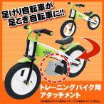 【送料無料】JD BUG ギアボックス トレーニングバイク TC-04専用