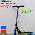 送料無料 キックボード キックスケーター JDRAZOR MS-500 三輪キックスクーター 前輪ハンドブレーキ搭載 子供用 キッズ用 大人用