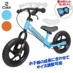 送料無料 ウォーキングバイク ブレーキ付 子供用自転車 ペダルなし自転車 足蹴り式バランシングバイク バランスバイク